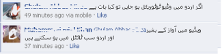 facebook urdu comments_thumb[3]