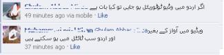 facebook urdu comments_thumb[3]